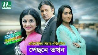 Bangla Natok- Pechone Tokhon | Momo, Sweety, Murad