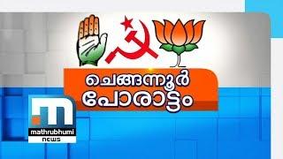 Chengannur: Coalitions Seek Support of KC(M), BDJS  Mathrubhumi News