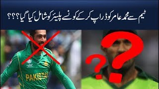 Mohammad Amir Dropped From Tests Series Against Australia | Added Which player against Australia