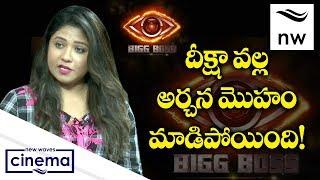 Archana Seems To Be Jealous Of Glamorous Diksha Panth's Entry Into Bigg Boss : Actress Jyothi | NW
