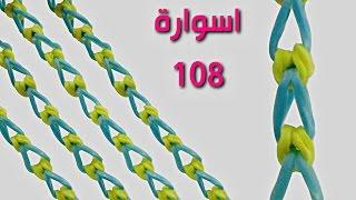 سوار مطاط: كيف تصنع اسوارة جميلة من المطاط سهلة  108