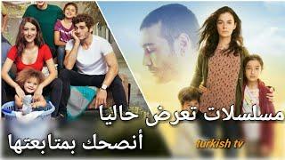 مسلسلات تركية جديدة تستحق المشاهدة | Top | و مسلسلات قادمة بقوة 2018