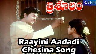 Raayini Aadadi Chesina Song : Trisulam Movie : Krishnam Raju, Jayasudha