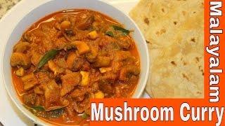 How to make Mushroom Curry|Kerala Mushroom curry|Mushroom Masala|Malayalam|Anu's Kitchen