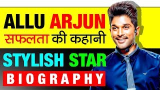 Stylist Star ▶ Allu Arjun (अल्लू अर्जुन) Biography In Hindi | Tollywood | Success Story | Movies