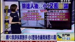 [東森新聞]網PO負評抹黑對手  小S塑身衣廠商挨罰30萬