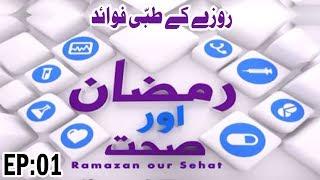 Ramzan aur Sehat Ep 01 | روزہ اور صحت | Roze Ke Tibbi Fawaid | Part 01 | Ramadan Special
