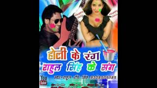 Lahnga choli khol ke - singer Rahul Roy singh