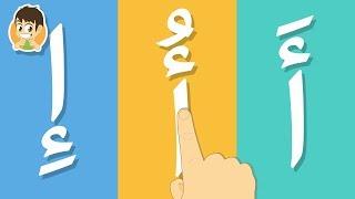 تعلّم قراءة الحروف العربية بالحركات الثلاث, الفتحة, الضمة و الكسرة | تعليم القراءة للاطفال (ا, ب, ت)