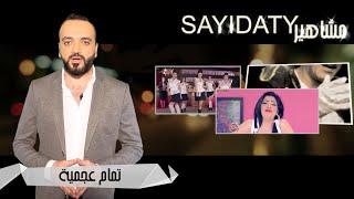 شاهد أسوأ ١٠ أغاني صورت كـ فيديو كليب في الوطن العربي