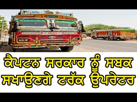 A meeting of Ludhiana and Moga All Punjab truck operator union was held in Jalandhar