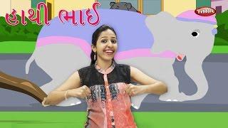 Haathi Bhai Toh Jada Gujarati Rhymes For Kids With Actions | હાથી ભાઈ | Elephant Rhyme in Gujarati
