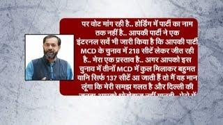 योगेंद्र यादव ने निगम चुनाव के मतदान के पहले क्यों लिखी अरविन्द केजरीवाल को चिट्ठी ?