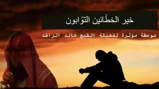 ▓ كلمات تبكي القلوب ▓ الشيخ خالد الراشد ▓