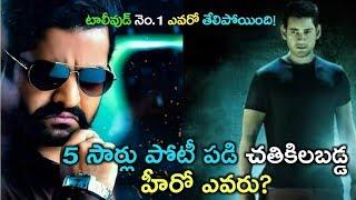 Junior Ntr Vs Mahesh Babu Movies Five(5) Times Box Office War