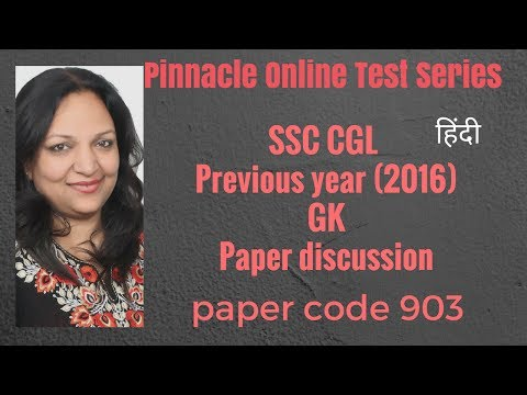GK previous year (2016 ) ssc cgl paper discussion by Neeru madam I SSC CGL 2017