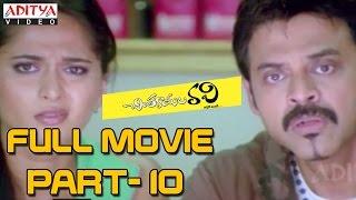 Chintakayala Ravi Telugu Movie Part 10/14 - Venkatesh, Anushka