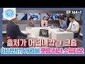 [비정상회담][164-1] 생방송 중 이상한(?) 개그에 웃음 터진 스튜디오 (Abnormal Summit)