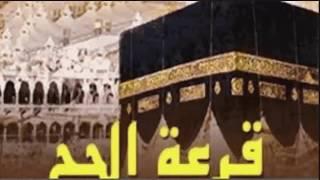 موعد حج القرعة 2018 : وزارة الداخلية المصرية .. موعد تقديم الحج وكافة الشروط والضوابط الكاملة