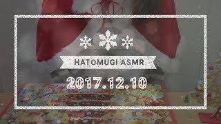 [Japanese ASMR] 15 days until Christmas 2017! / Eating sounds, Whispering