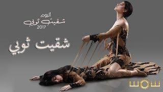 شمس - شقيت ثوبي (حصرياً) | من ألبوم شقيت ثوبي 2017