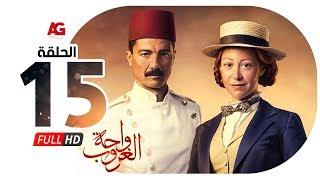 مسلسل واحة الغروب HD - الحلقة الخامسة عشر | Wahet El Ghoroub Series - Episode 15