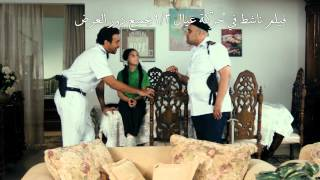 اعلان فيلم ناشط في حركة عيال اخراج احمد فوزي