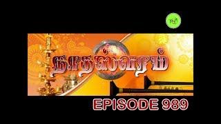 NATHASWARAM|TAMIL SERIAL|EPISODE 989