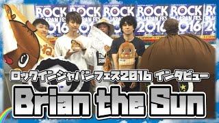 Brian the Sun 【 ROCK IN JAPAN FES. 2016 】 ねばねばTV ロッキン ロックインジャパン のびーるニュース