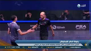 تقرير | لأول مرة.. نهائي مصري خالص لفردي بطولة العالم للاسكواش رجال وسيدات