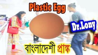 Bangladeshi Pranks Funny For Kids | Bangla Funny Video | Dr Lony Bangla Fun