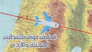 تحليق فوق فلسطين المحتلة والأردن