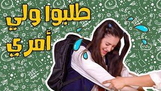 هرجة دانية الموسم الثاني | أنواع البنات أول يوم مدرسة