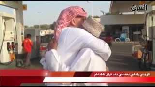 كويتي يلتقي بعماني بعد فراق 44 عام