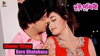 Jiboner Cheye Boro Bhalobasa | Dui Prithibi (2015) | Bengali Movie Song | Shakib Khan | Ahona