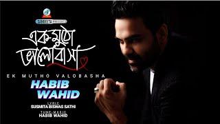 Habib Wahid - Ek Mutho Bhalobasha | Album Bolchhi Tomake | Sangeeta