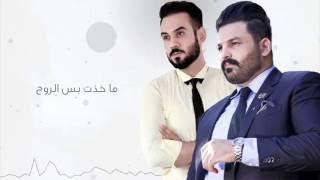 حسام الرسام + علي جاسم | جرح الفراك (حصريا) 2017