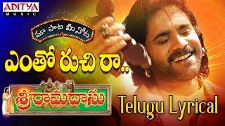 Yentho Ruchi ra Full Song With Telugu Lyrics ||