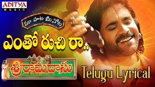 Yentho Ruchi ra Full Song With Telugu Lyrics quotమా పాట మీ నోటquot Sri Ramadasu Songs