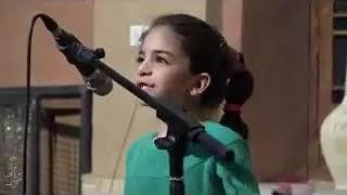 شعر خوانی بسیار زیبا از دخترخردسال ایرانی، حکایت پیرمرد
