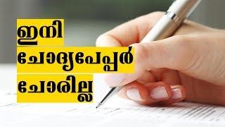 ഇനി ചോദ്യങ്ങൾ ചോരില്ല - CBSE Question Paper Leak | Malayalam | Nikhil Kannanchery
