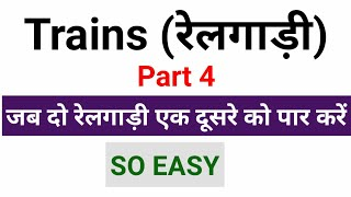 Trains Part 4 Short Trick | Trains tips and tricks