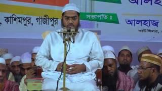 Moulana Hafizur Raman Siddik (Part 1 of 4)