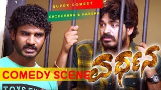 Chikkanna Comedy Scenes - Chikkanna comes to see his friend in police station | Vardhana Movie