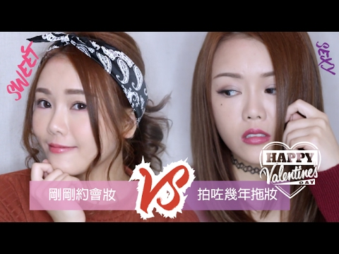 214情人節!啱啱約會妝 VS 拍咗幾年拖妝容示範 ❖ Valentine's Day Makeup