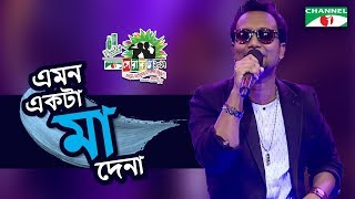Emon Ekta Ma Dena | Jony | Shera Kontho 2017 | Camp Round | Season 06 | Channel i TV