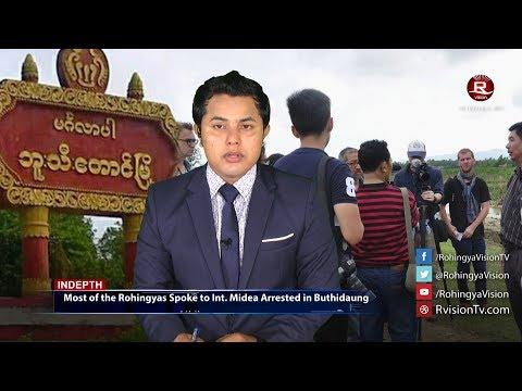 Rohingya Daily News 21 July 2017