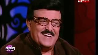 """واحد من الناس – شوف سمير غانم كان بيغني """" يادكتور إلحقني"""" فى فرح بنت الرئيس """"جمال عبد الناصر"""""""