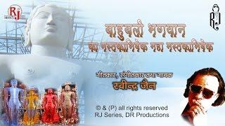 Bahubali Bhagwan Ka Mastakabhishek | Music Video | Jain Bhajans
