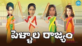 Pellala Rajyam Full Movie | Krishna, Ramya Krishna, Jayasudha | Mouli | Koti